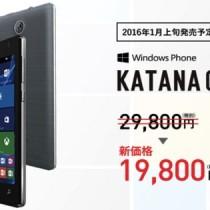Windows10 Mobile搭載のKATANA02は21,384円!スペックも今度はメモリ2GB