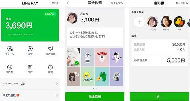 LINE Pay01