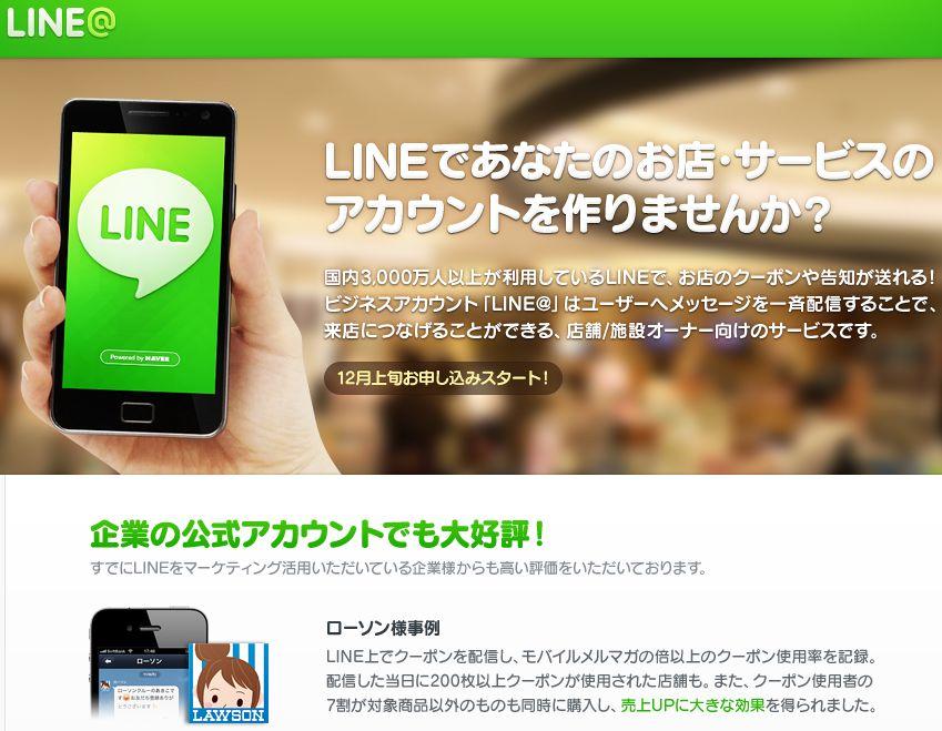 LINE-call01