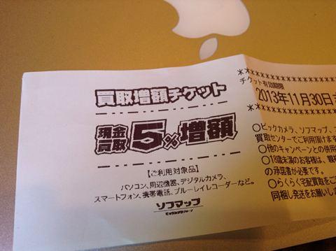 MacbookAir2013-01