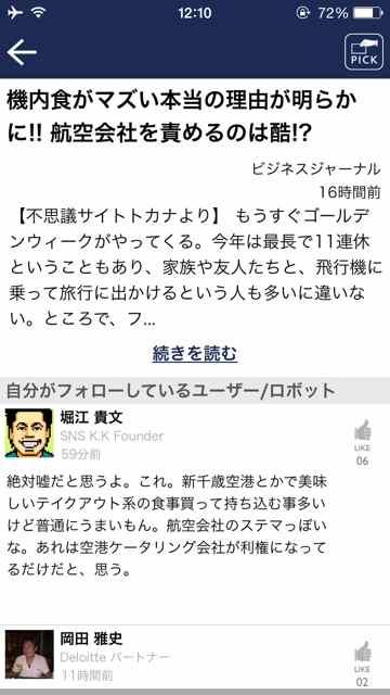 NewsPicks01