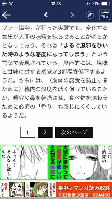 NewsPicks05
