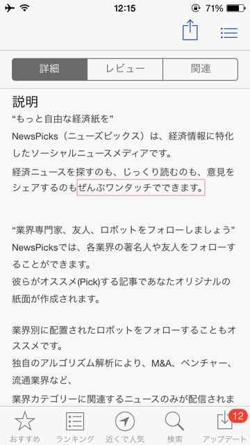 NewsPicks06