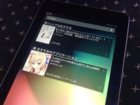 Nexus7-14