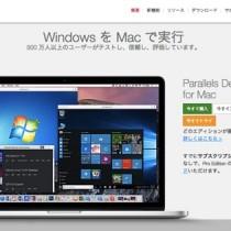 WindowsをMac上で動かすならBoot CampよりParallels Desktopが良さそう