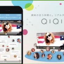 QIQIの使い方とTwitterアカウントの設定方法