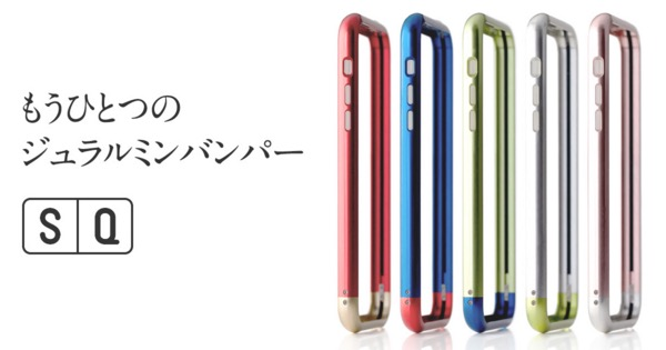 SQ Duralumin Bumper for iPhone SE 01