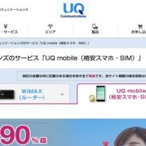 UQ mobileがiOS9に対応するプロファイルを公開。当面はVoLTE用SIMのみ