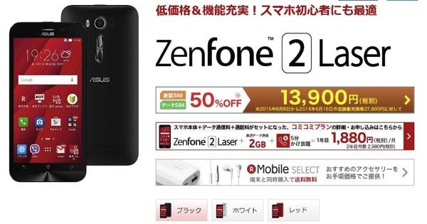 zenfone-2-laser