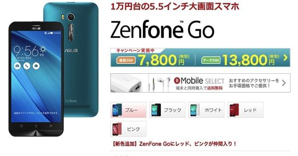 zenfone-go
