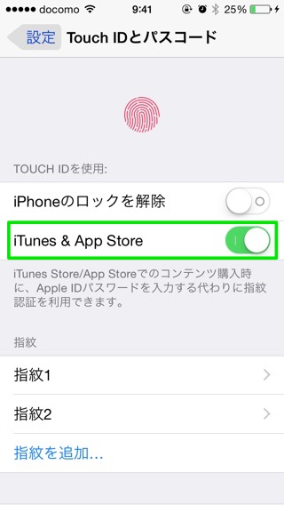 iOS8_3_Touch_ID_不具合