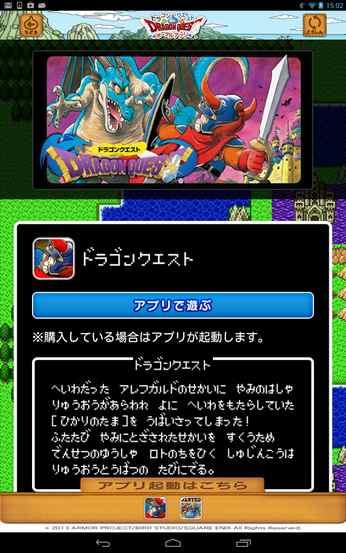 ドラゴンクエスト_iPhone_Android02