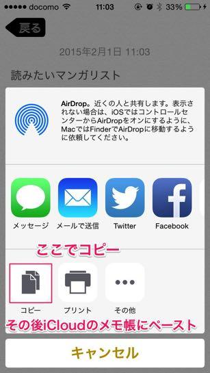 Mac-iPhone-メモ-同期09