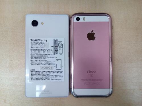AQUOS mini SH-M03とiPhone SEのサイズ比較 裏