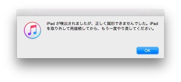 iPad が検出されましたが、正しく識別できませんでした。iPad を取り外して再接続してから、もう一度やり直してください。