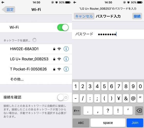 グローバルモバイルの韓国向けWi-Fiルータの接続方法