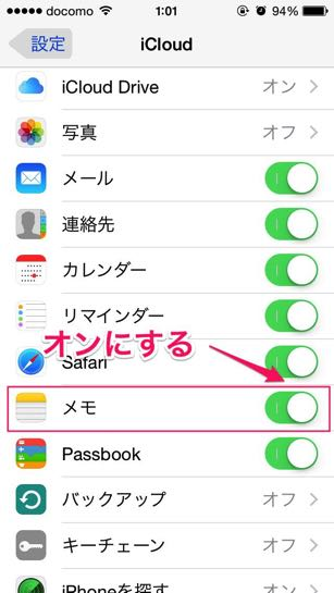 Mac-iPhone-メモ-同期03