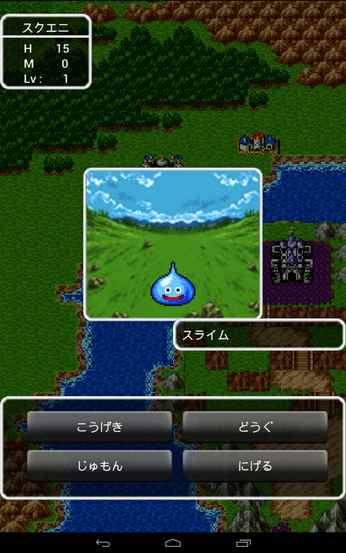 ドラゴンクエスト_iPhone_Android04