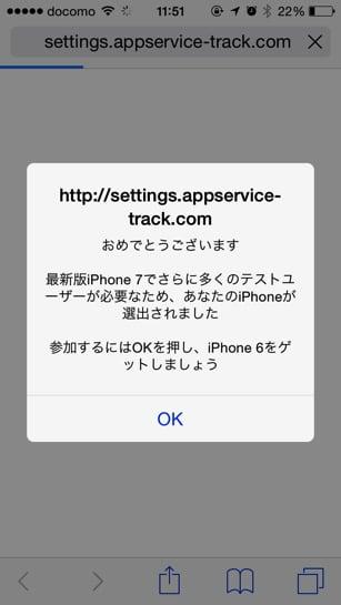 iPhone7のテストユーザという広告