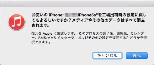 iPhone-初期化-手順03