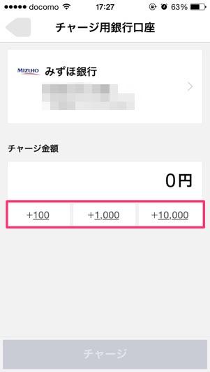 LINE_pay_使い方08