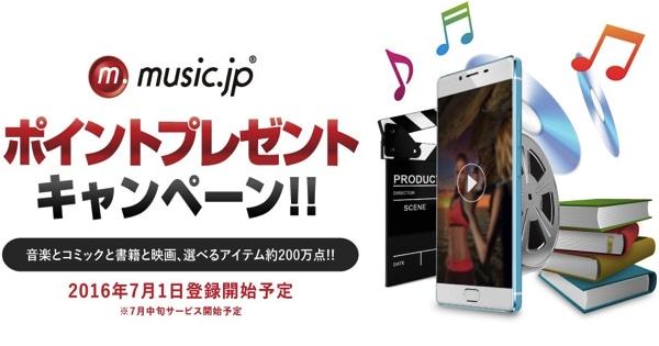 FREETEL SIMはmusic.jpに申し込めば3年間無料