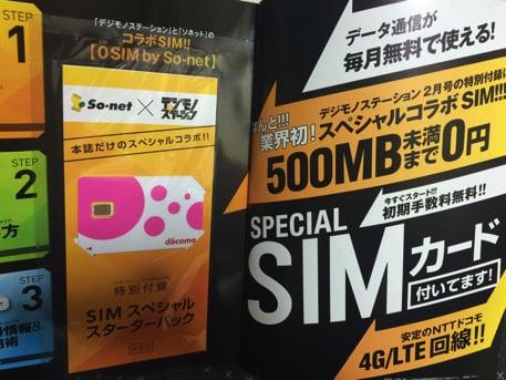 So-netの格安SIM