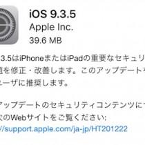 iOS9.3.5リリース、致命的なセキュリティホールの修正アプデ。私はダウンロードせず