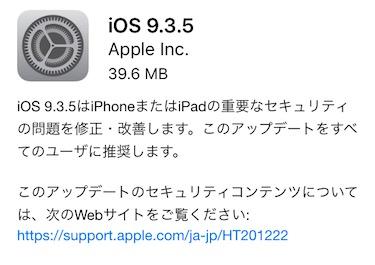 iOS9.3.5がリリース
