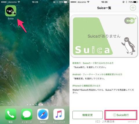 iPhoneでSuicaを新規発行しモバイルスイカを登録する設定手順01
