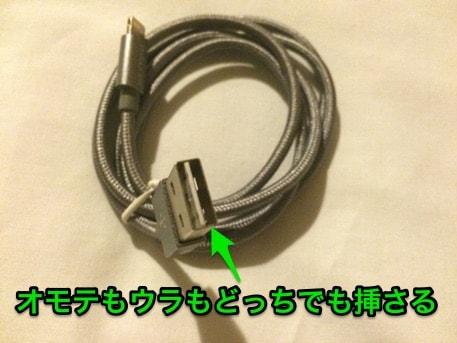 USBがリバーシブルのライトニングケーブル