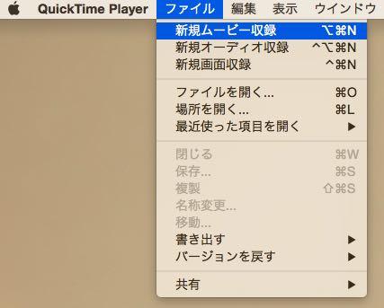 Mac-iPhone-録画01