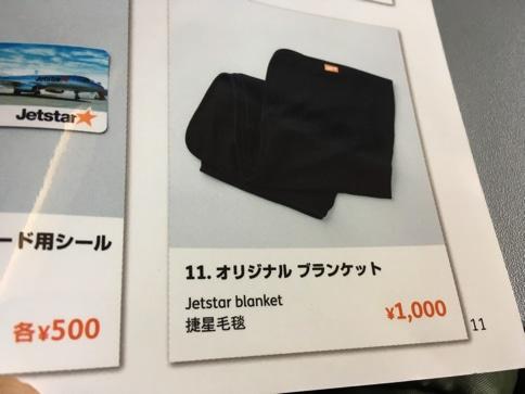 ジェットスターの機内販売04