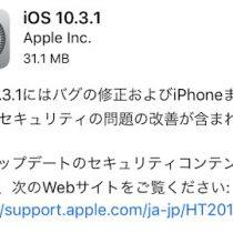 iOS10.3.1がリリース。バグ修正とWi-Fiの脆弱性・セキュリティの改善。急いでアップデートする必要なし