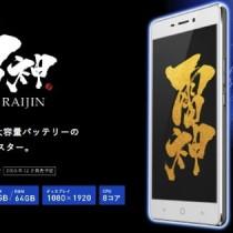 FREETEL RAIJINとZenFone3 Deluxeのスペック比較。RAIJINはDSDSで大容量バッテリーのコスパ最高スマホ