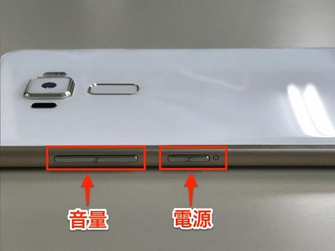2台目のサブスマホをNexus5XからZenFone3に乗り換えたので比較04
