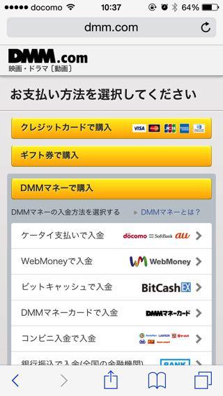 DMM mobileのギフト券の使い方02