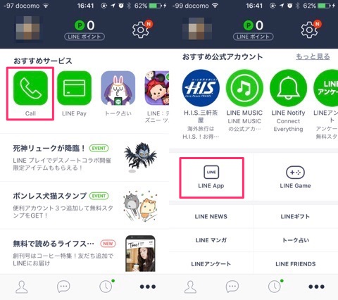 LINE_Outの使い方01