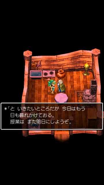 ドラゴンクエスト4-iphone-android-07