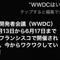 WWDC2016は6月14日に発表。新型MacbookやMac OS、iOS10がリリースか