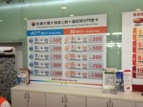 台湾大哥大。Taiwan mobile
