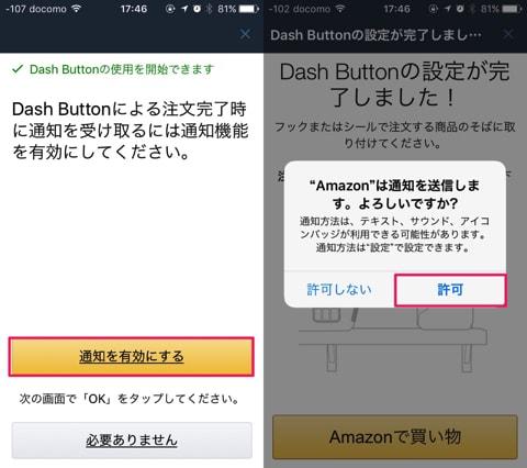 Amazon_Dash_Buttonの初期設定手順06