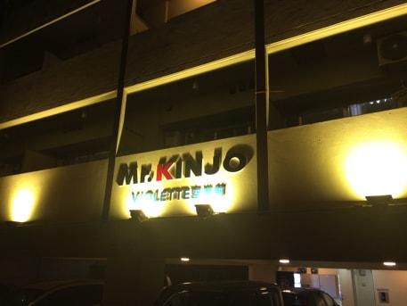 那覇空港に近い格安のおすすめホテル Mr. Kinjo Violette