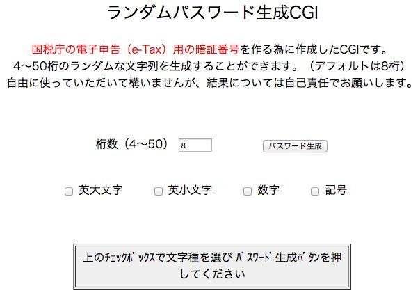 ランダムパスワード自動生成01