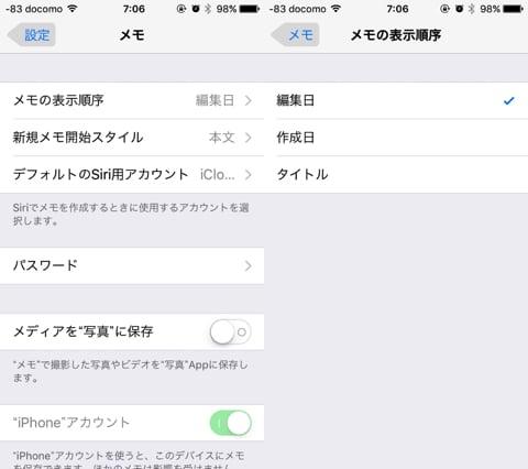 iOS9.3のメモアプリは並び替えができるように