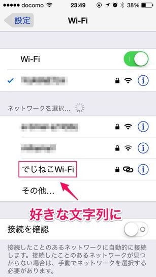 how to change ssid on iphone