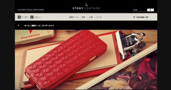 STORY LEATHERの注文手順
