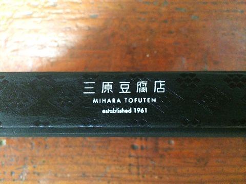 ホリエモン-豆腐生チョコ03