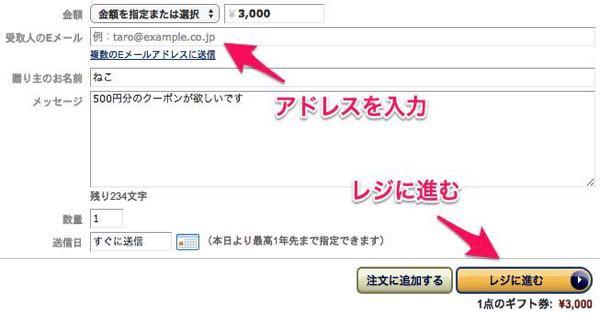 Amazonギフト券-セール02