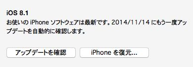 iPhone-初期化-手順01